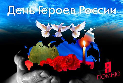 День Героев России 7178369_m