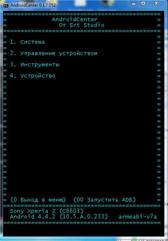Android Center v0.1.7.052 (2014/RUS/ENG/Android/Windows)