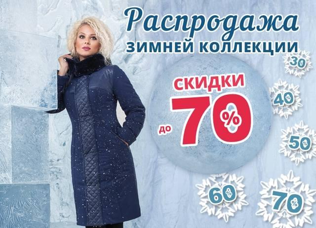 Распродажа Зимней Одежды Интернет Магазин