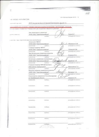 заключение приемочной комиссии образец