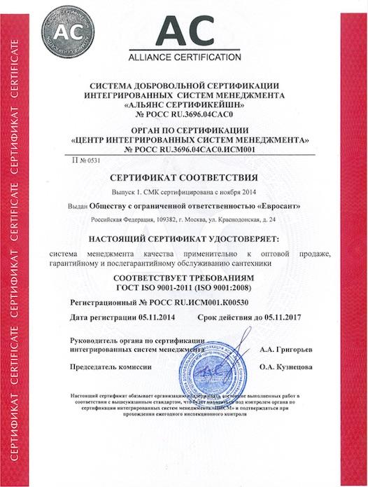 Сертификация сантехника гофра для унитаза купить в минске