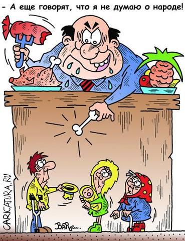 Картинки по запросу Низкие зарплаты и пенсии, коррупция, непомерные аппетиты чиновников картинки