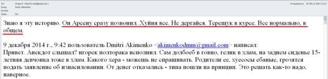 игорек2
