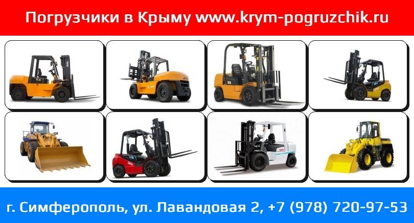 Крым погрузчик Симферополь 16927784