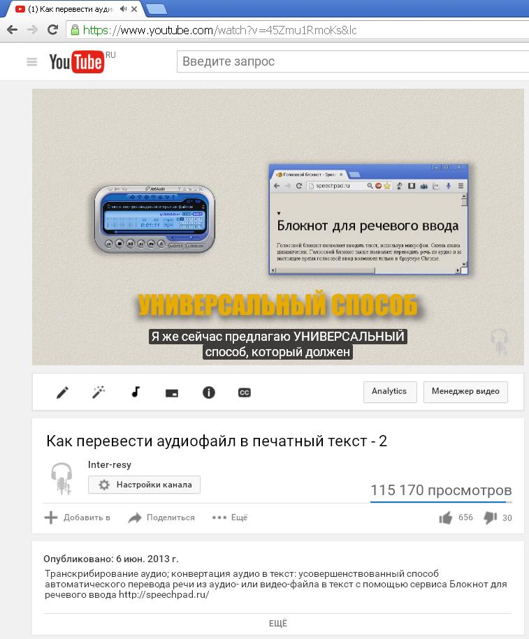 Программа перевода аудио файла в текст