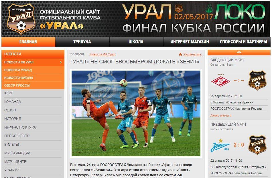 Зенит онлайн ставки на спорт