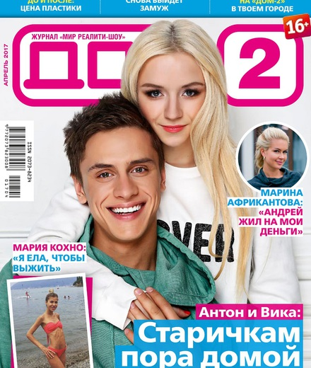 Журнал Дом-2 за апрель 2017
