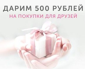 Промокод Mamsy. 500 бонусов или скидка 25% за приглашенного друга