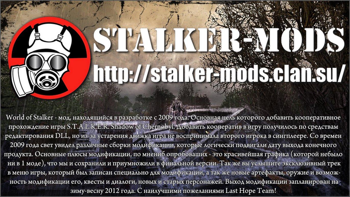 World of Stalker
