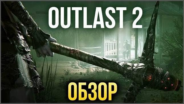 Outlast 2 - расчлененка, ругань и насилие