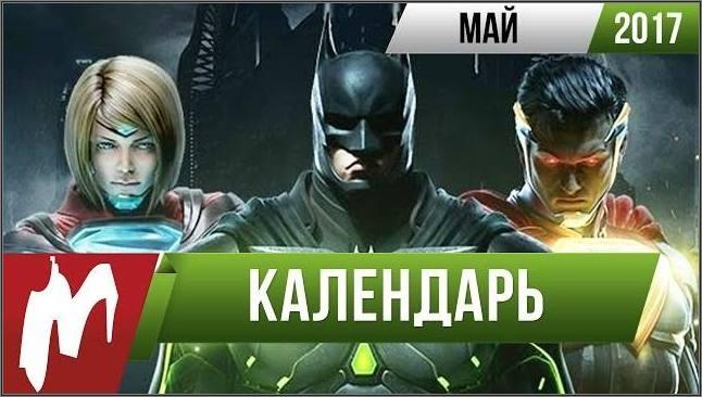 Календарь Игр - Май 2017