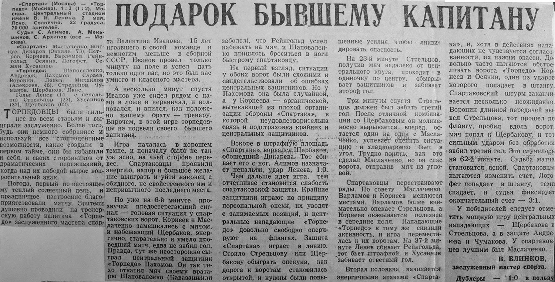 торпедо спартак 1967