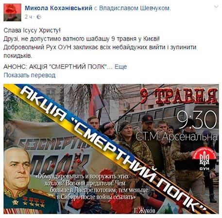 Националисты хотят провести 9мая вКиеве акцию «Смертный полк»