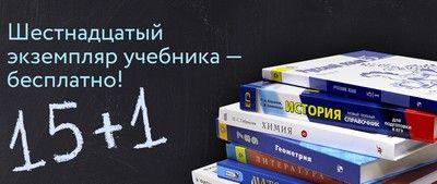 Секретное слово Лабиринт. Школьные комплекты: 15 + 1 учебник в подарок