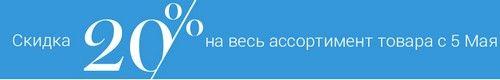 Промокод Некст. Скидка 20% на ВСЁ