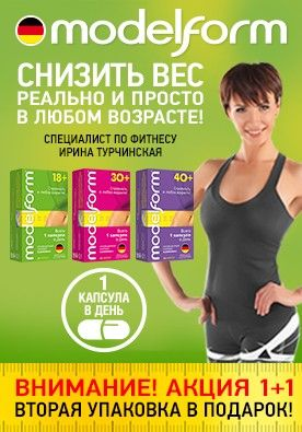 ЕВРОФАРМ. Купите 1 упаковку Модельформ для любого возраста и получите 1 упаковку в подарок!