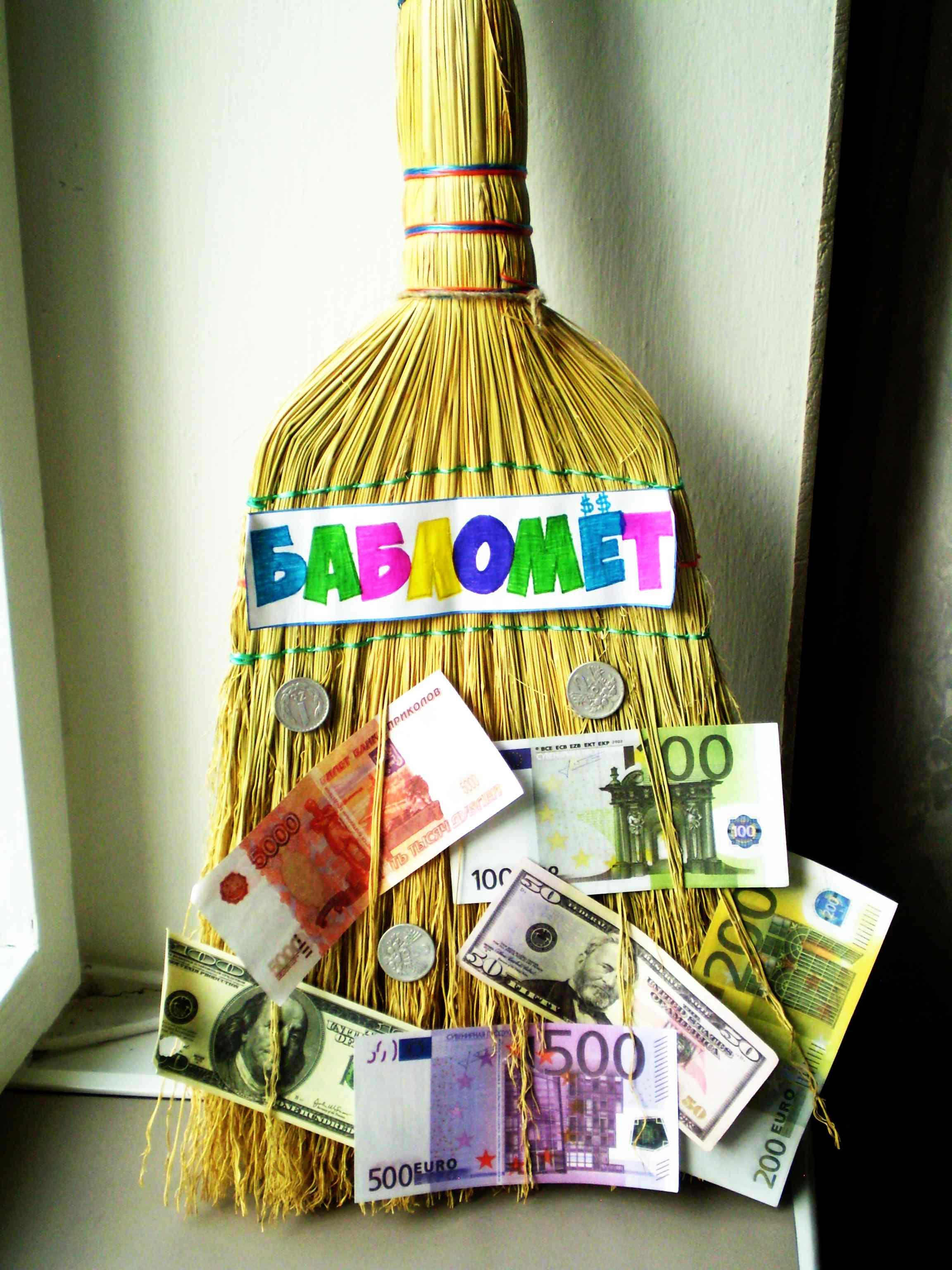 Шуточный подарок деньгами на день рождения