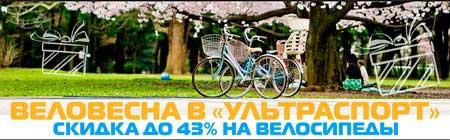 Ультраспорт (ultrabike.ru). Скидка до 15% на весь заказ + бесплатная доставка