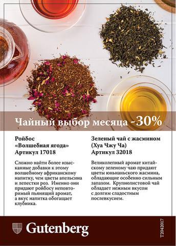 Всё о чае ройбос