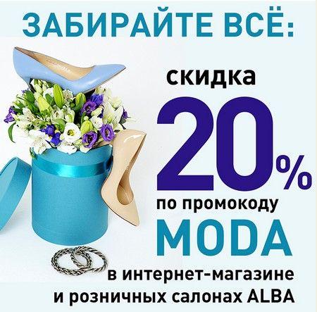 Скидки The-Alba.com. Скидка 20% на весь заказ