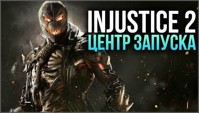 Injustice 2 - Центр запуска