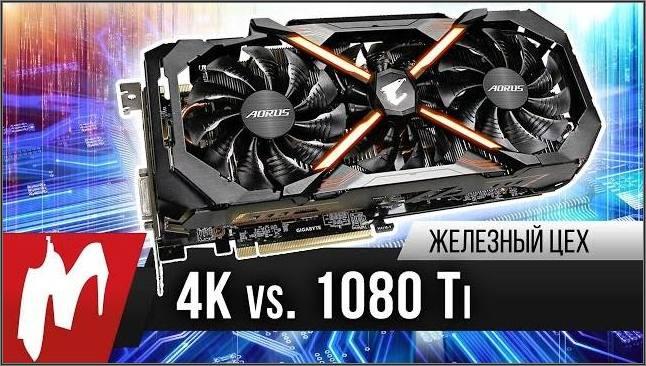 GTX 1080 Ti против 4K