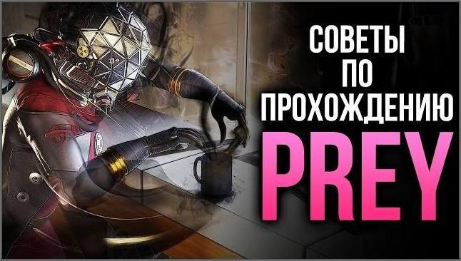 Prey - Советы по прохождению