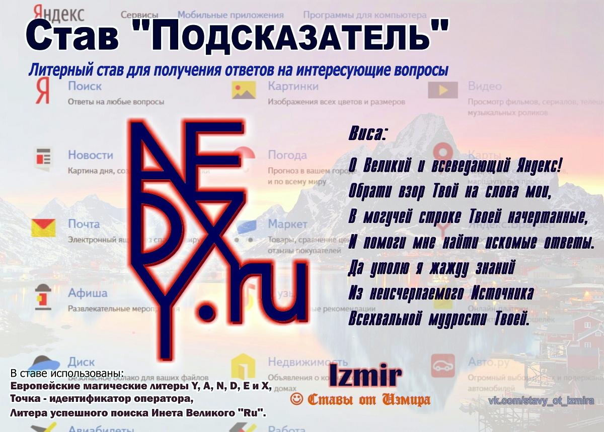 """Став """"Подсказатель"""" :)) 17271653"""