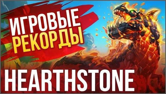 Игровые рекорды - Hearthstone