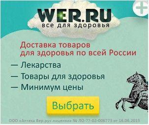 WER.RU. Бесплатная доставка медикаментов по Москве и в пункты самовывоза!