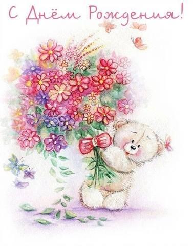 Поздравления с днём рождения милой