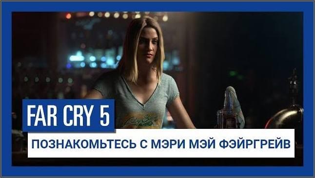 Far Cry 5 - Познакомьтесь с Мэри