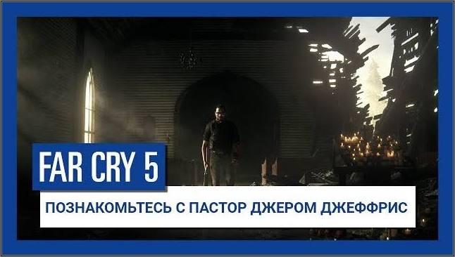 Far Cry 5 - Познакомьтесь с пастором Джером Джеффрис
