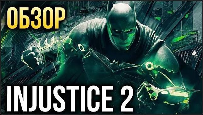 Injustice 2 - Теперь и с мульти-вселенной