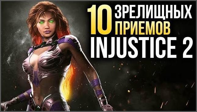 Топ-10 спецприемов Injustice 2