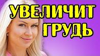 Дом 2 Новости на 18.05.2017