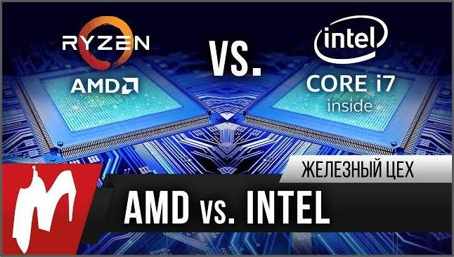 RyZen против компьютера на Intel