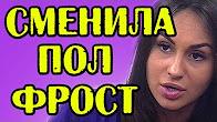 Дом 2 Новости на 22.05.2017