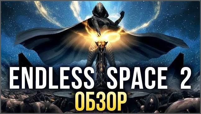 Endless Space 2 - На просторах галактики