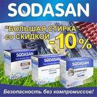 Акция SODASAN июнь 2017