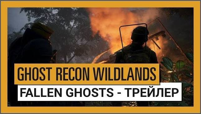 Ghost Recon Wildlands Fallen Ghosts