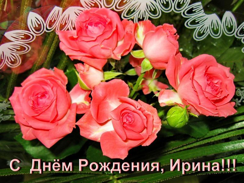 Открытки с днем рождения ирина поздравления
