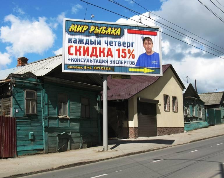 магазин рыбалки саратов