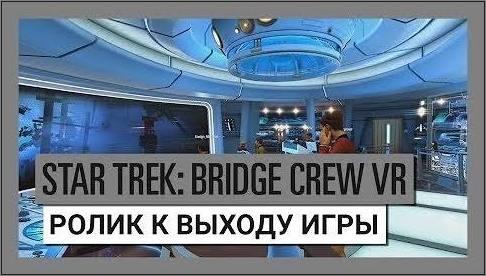 Star Trek: Bridge Crew VR - Ролик