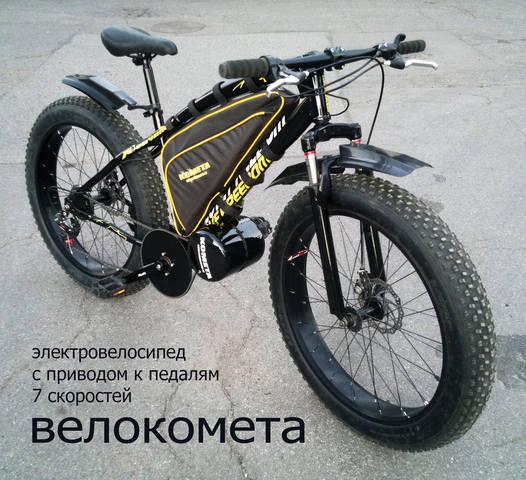 Электротема Велокометы.