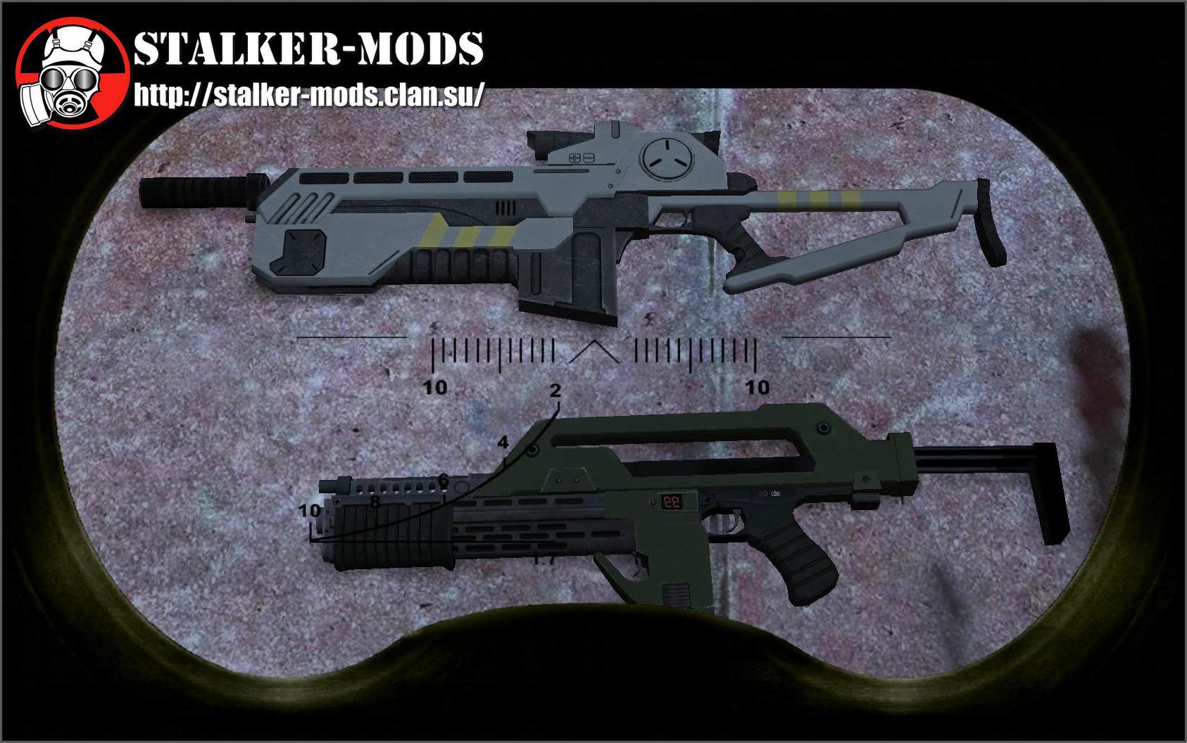 M41A и M42C из Aliens