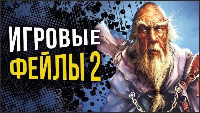 Игровые фейлы Diablo 3