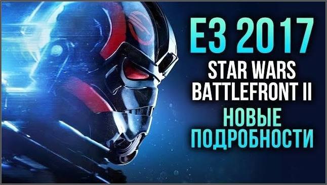 НОВЫЕ подробности с E3 2017
