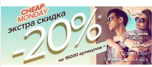 Купон dress-for-les. Дополнительная скидка 20% на 15.000 артикулов!