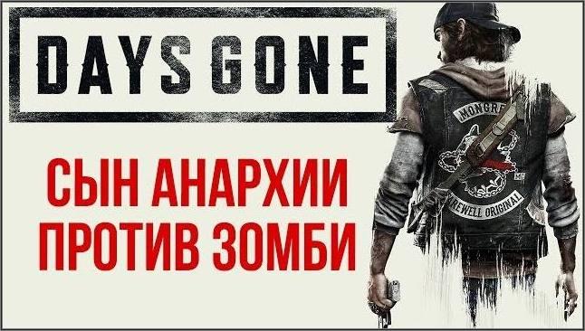 Days Gone - Сын Анархии
